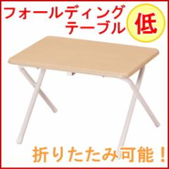 フォールディングテーブル ロー ナチュラルホワイト (N-9485) 【机】【テーブル】【デスク】【折りたたみ】【折り畳み】【簡易テー