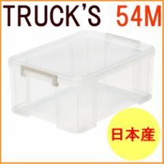 トラックス コンテナケース クリア 54M (TK-54M)  日本製 収納ボックス 収納ケース 収納 ボックス ケース 整理 整頓