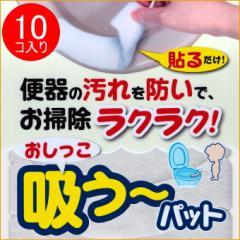 おしっこ吸う〜パット 10コ入 (AE-77)  日本製 サンコー トイレ用品 トイレグッズ トイレ といれ 吸う 介護