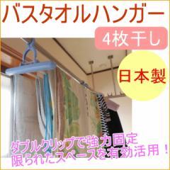 バスタオルハンガー 4枚干し  日本製 洗濯ハンガー ランドリーハンガー グリップハンガー ピンチ 物干 物干し