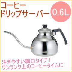 コーヒードリップサーバー 0.6L (DS-600) ガス火専用 ドリップ サーバー 湯沸し 湯沸かし ドリップ ドリップポット