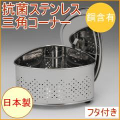 抗菌ステンレス 三角コーナー 蓋付き (CK-114) 銅イオン抗菌 日本製 キッチン おしゃれ フタつき