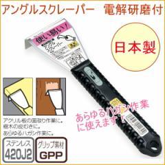 ステンレス製 アングルスクレーパー 電解研磨付 (No.1170) 日本製 工具 作業工具 ペンキ サビ ガム