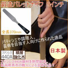 ステンレス製 鍛造パレットナイフ 9インチ 積層合板柄 (No.2009) 日本製 製菓 お菓子 ケーキ 塗りつけ 貼 製菓道具