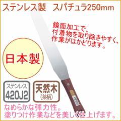 ステンレス製 スパチュラ 250mm 木柄 (No.440) 日本製 製菓 お菓子 ケーキ 塗りつけ 貼 パレットナイフ 製菓道具