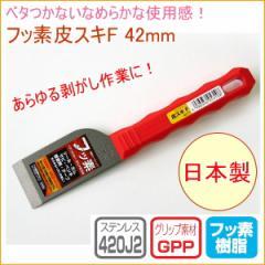 皮スキF 42mm (No.5310) 日本製 DIY 工具 作業工具 作業用品 剥がす はがす ペンキ サビ ガム