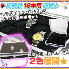 アルミ製 腕時計ケース 18本用 軽量 アルミウォッチケース 腕時計収納ボックス コレクションケース 小物収納 ♪
