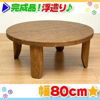 浮造り ちゃぶ台 幅80cm 折りたたみテーブル 丸型テーブル ローテーブル 座卓 パイン材