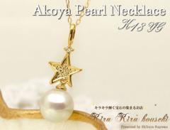 K18YG あこや真珠 ダイヤモンド ペンダントネックレス 星(スター) キラキラ宝石店