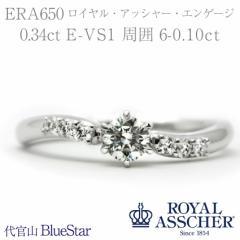 【ERA650】ロイヤル・アッシャー・ダイヤモンド エンゲージリング  婚約指輪 キラキラ宝石店