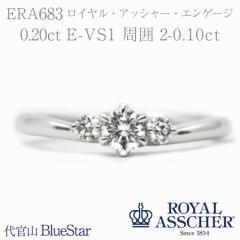 【ERA683】ロイヤル・アッシャー・ダイヤモンド エンゲージリング  婚約指輪 キラキラ宝石店