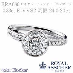 【ERA686】ロイヤル・アッシャー・ダイヤモンド エンゲージリング  婚約指輪 キラキラ宝石店