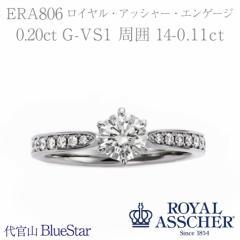 【ERA806】ロイヤル・アッシャー・ダイヤモンド エンゲージリング  婚約指輪 キラキラ宝石店