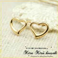 K18YG オープンハート ピアス 小振りなピアス(小) 地金のピアス OPEN HEART キラキラ宝石店