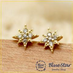 八芒星デザインピアス(星・スター・Star)  BlueStar キラキラ宝石店