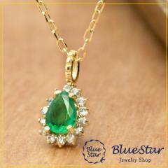 K18YG エメラルド・ダイヤモンド シンプルネックレス キラキラ宝石店 BlueStar