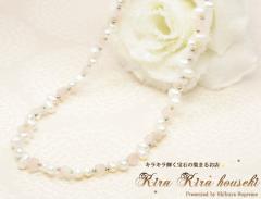 優しい艶めきの淡水パールと優しい桜色のローズクォーツのネックレス キラキラ宝石店お試し価格!