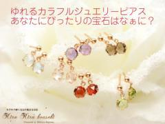 選べる6種類の宝石 揺れるシンプルピアス K18PG ピアス キラキラ宝石店