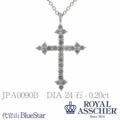 【JPA0090B】ロイヤルアッシャーダイヤモンド24石 クロスデザイン(十字架)ネックレス Dia24石—0.20ct 代官山BlueStar