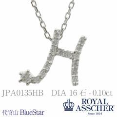 【JPA0135HB】ダイヤモンドラインイニシャルシリーズ『イニシャル H 』ロイヤルアッシャーダイヤモンド 代官山BlueStar