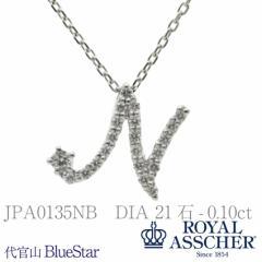 【JPA0135NB】ダイヤモンドラインイニシャルシリーズ『イニシャル N 』ロイヤルアッシャーダイヤモンド 代官山BlueStar