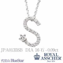 【JPA0135SB】ダイヤモンドラインイニシャルシリーズ『イニシャル S 』ロイヤルアッシャーダイヤモンド 代官山BlueStar