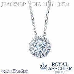 【JPA0274BP】ロイヤルアッシャーダイヤモンドネックレス Dia11石—0.27ct ラウンドミステリーシリーズ 代官山BlueStar