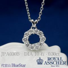 【JPA030B】ロイヤルアッシャーダイヤモンド10石サークルネックレス Dia10石—0.30ct 代官山BlueStar