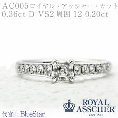 【AC005】ロイヤルアッシャーカットダイヤモンド0.36ct D-VS2周囲12-0.20ct リング