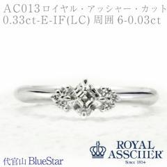 【AC013】ロイヤルアッシャーカットダイヤモンドリング 0.33ct E-IF(LC)
