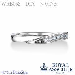 【WRB062】ロイヤルアッシャーダイヤモンド マリッジリング(アンサンブル)Pt950 リング*ダイヤ有りのデザイン