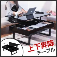 センターテーブル ローテーブル 高さ調節 昇降式テーブル 110cm 木製 省空間 収納豊富 テーブル 送料無料 家具