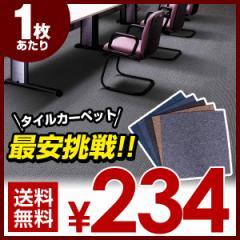 タイルカーペット 50x50 1枚の価格 20枚単位で販売 防音マット 日本一の激安価格に挑戦!  見切り ペット ジョイント式
