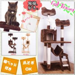【価格破壊の3980円】キャットタワー  据え置きキャットタワー全高150cm ハンモク 階段 梯子 多頭飼うキャットハウス猫ベッド
