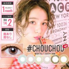 #CHOUCHOU(チュチュ) 1箱1枚×2箱 (メール便送料無料)【 カラコン 度なし 1ヶ月】  14.2mm 1month monthly 度なし ゆきら