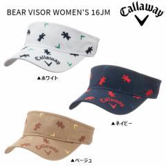 2016年 キャロウェイ BEAR Womens VISOR 247-6990004 レディース バイザー