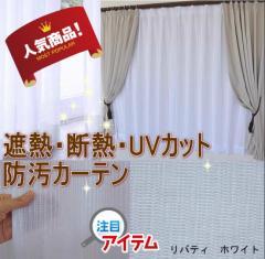 防汚ミラーレースカーテンリバティ・遮熱・断熱・UVカット・遮像 多サイズ日本製
