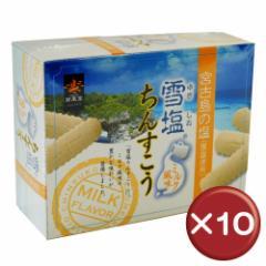 雪塩ちんすこうミルク風味(ミニ) 12個入 10箱セット|贈り物|おやつ|取寄[食べ物>お菓子>ちんすこう]