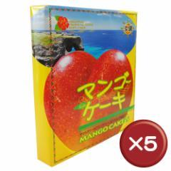 【送料無料】マンゴケーキ(大) 15個入 5箱セット|沖縄特産品|お取り寄せ|贈り物[食べ物>スイーツ・ジャム>ケーキ]