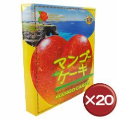 【送料無料】マンゴケーキ(大) 15個入 20箱セット|沖縄特産品|お取り寄せ|贈り物[食べ物>スイーツ・ジャム>ケーキ]