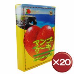 【送料無料】マンゴケーキ(小) 8個入 20箱セット|取り寄せ|沖縄特産品|ギフト[食べ物>スイーツ・ジャム>ケーキ]