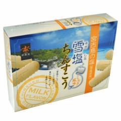 雪塩ちんすこうミルク風味(大) 48個入|おやつ|ギフト|お取り寄せ[食べ物>お菓子>ちんすこう]ale】