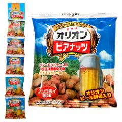 【送料無料】オリオンビアナッツ 5袋|沖縄土産|通販|カロリー[食べ物>お菓子>豆菓子]