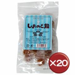 【送料無料】沖縄しおのど飴 20袋セットミネラル|のど飴|熱中症対策|塩飴[食べ物>お菓子>キャンディー]