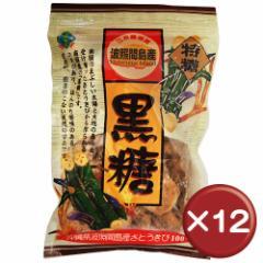 波照間黒糖 200g 12袋セットミネラル・カルシウム|菓子|スポーツ|黒砂糖[食べ物>お菓子>黒糖]
