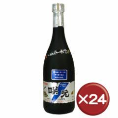 【送料無料】咲元25度 黒瓶シルバー 720ml 24本セット|咲元酒造|泡盛|沖縄[飲み物>お酒>泡盛]【ss】