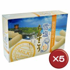 【送料無料】雪塩ちんすこうミルク風味(小) 24個入 5箱セット|おやつ|贈り物|取り寄せ[食べ物>お菓子>ちんすこう]
