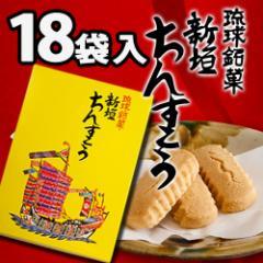 新垣ちんすこう 中|沖縄土産|ランキング|おすすめ[食べ物>お菓子>ちんすこう]ale】