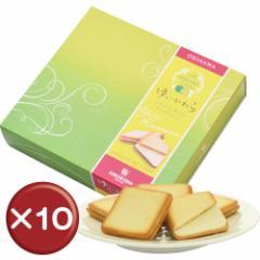 【送料無料】ゆいかわら8枚 10箱セット|バレンタイン|ケーキ|エーデルワイス[食べ物>スイーツ・ジャム>ケーキ]