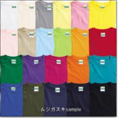 UnitedAthle 5.6oz メンズ無地Tシャツ S-XLサイズ/白/赤/青/黒/緑/黄色/イエロー/茶色/水色/ピンク/オレンジ/紺/紫【2050011】